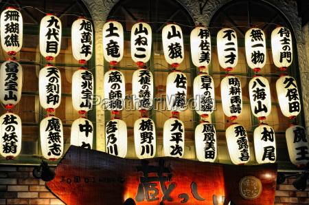 japanische schriftzeichen restaurant