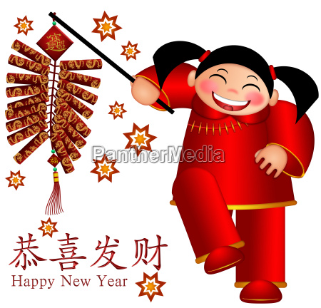 chinese girl holding firecrackers with text