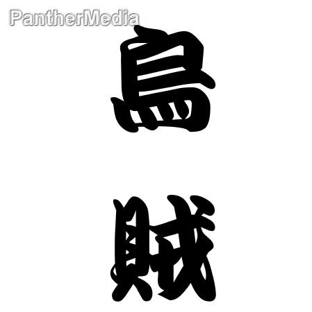 japanische kalligraphie stellt tintenfisch dar