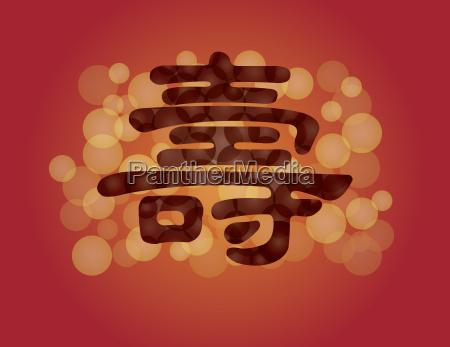 chinese longevity text illustration