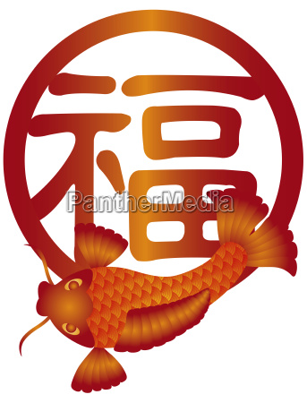 chinese carp fish with prosperity text