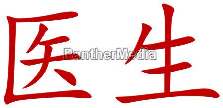 chinesisches schriftzeichen fuer arzt