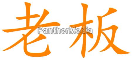 chinesisches schriftzeichen fuer chef