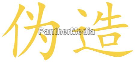 chinesisches schriftzeichen fuer faelschung