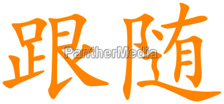chinesisches schriftzeichen fuer folgen