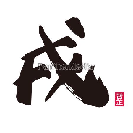 brush stroke of chinese zodiac sign