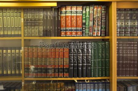 religious books in arabic on shelves