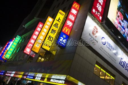 mcdonalds fastfood restaurant mit werbung neben