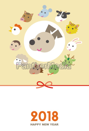 new year card for year of