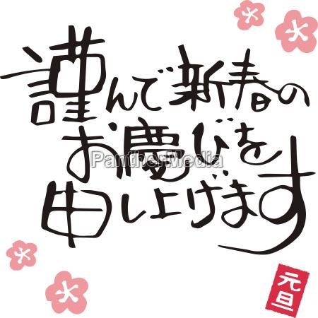 japanische kalligrafie pinselstrich neujahrsgruesse