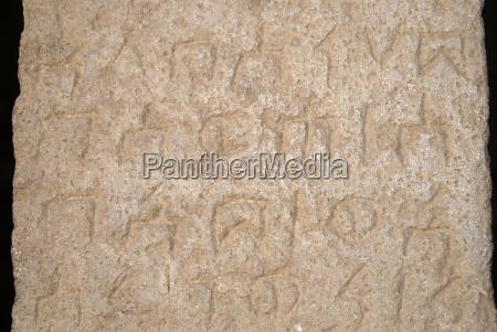 ezana stele mit alter inschrift in