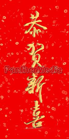 3d rendering von chinesischen neujahr couplets