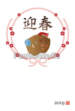 new year card with a chinese