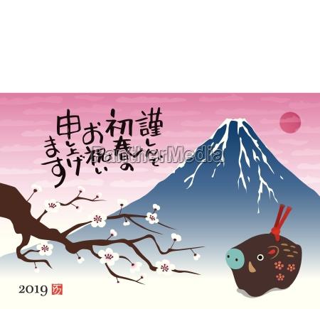 neujahrskarte mit wildschwein puppe montieren fuji