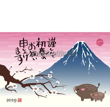 neujahrskarte mit wildschweinen berg fuji und