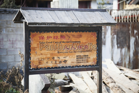 chinesisches zeichen foerdert die pflege fuer