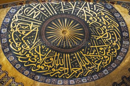 interior of the dome of hagia