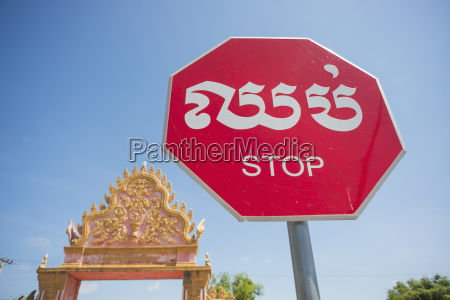 stop signal in khmer and english