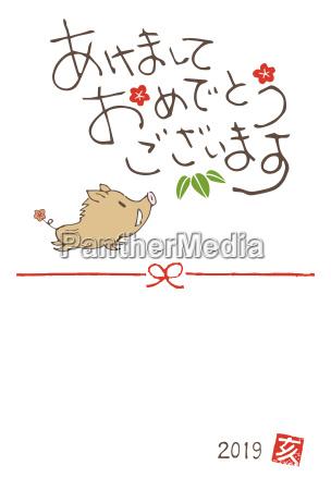neujahrs grusskarte mit einem niedlichen wildschwein