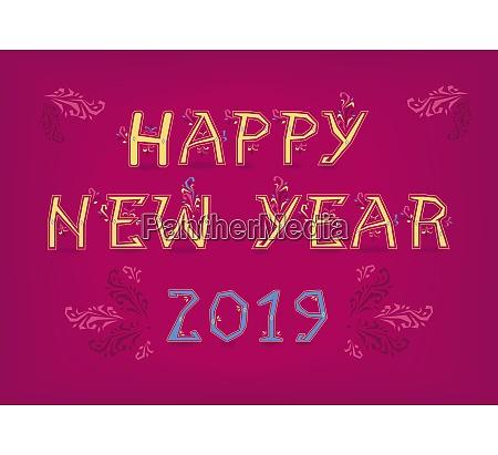 frohes neues jahr 2019 neujahr 2019
