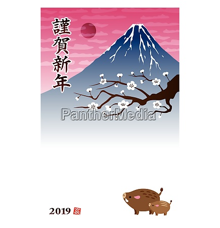 neujahrskarte mit wildschweinen fuji berg pflaumenbaum