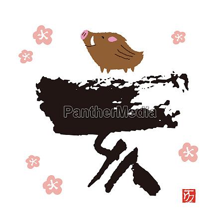 brush calligraphy of chinese zodiac the