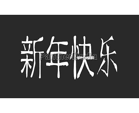 froehliches chinesisches neujahrsbrett
