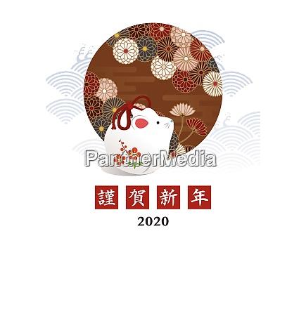 neujahrskarte maus rattenpuppe und japanische traditionelle