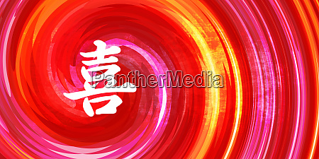 glueck chinesisches symbol
