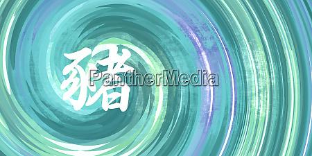 schwein chinesisches horoskop