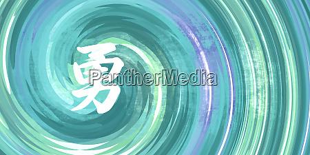 mut chinesisches symbol