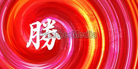 sieg chinesisches symbol
