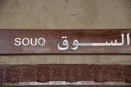 das eingangsschild zum souq im osmanischen