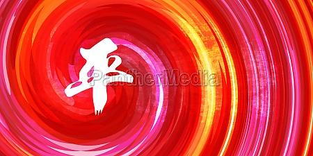 frieden chinesisches symbol